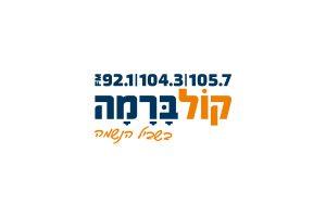 """ראיון ברדיו קול ברמה עם עו""""ד גלעד רמתי בנושא ביטוח ערך הקרקע"""